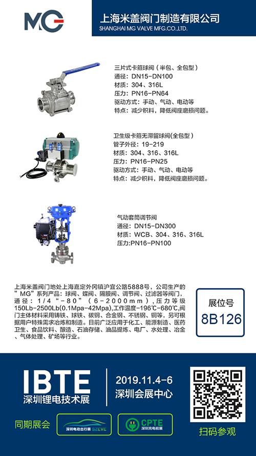 米盖阀门诚邀您参加2019年第三届深圳锂电技术展